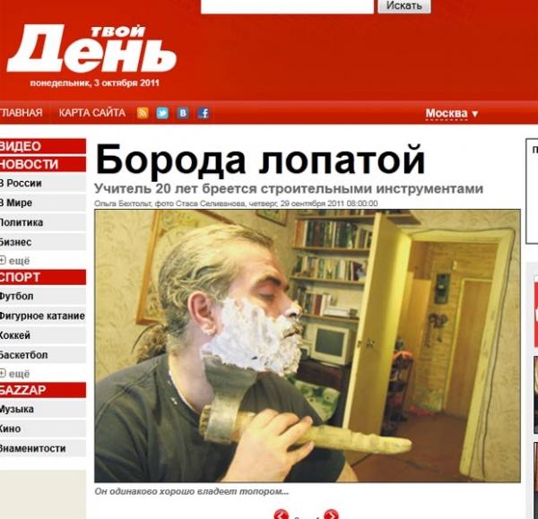 Professor dispensa barbeador e faz barba com machado