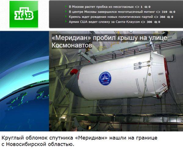 Pedaço de satélite russo cai em Rua dos Cosmonautas na Sibéria