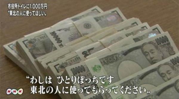 Doador anônimo deixa R$ 240 mil em banheiro público no Japão