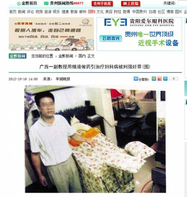Médico chinês é condenado por usar próprio sêmen como remédio