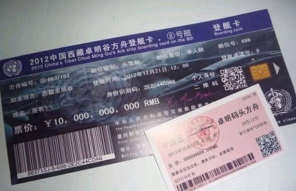 China vende bilhete de