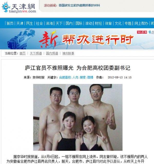 Casal é demitido na China após participar de sexo grupal e fotos vazarem