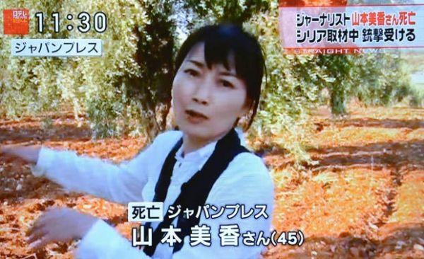 Embaixada do Japão confirma morte de jornalista do país na Síria