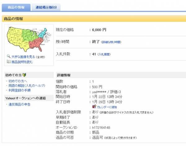 Japonês leiloa os EUA em site e fecha negócio por R$ 130