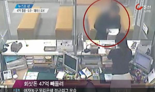 Sul-coreano é detido após roubar R$ 8,5 milhões e fazer plástica