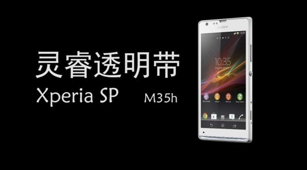 Xperia SP, com tela HD de 4,6 polegadas, aparece em imagem