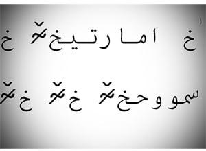 Sequência de caracteres árabes é causa de bug no iPhone e em Macs