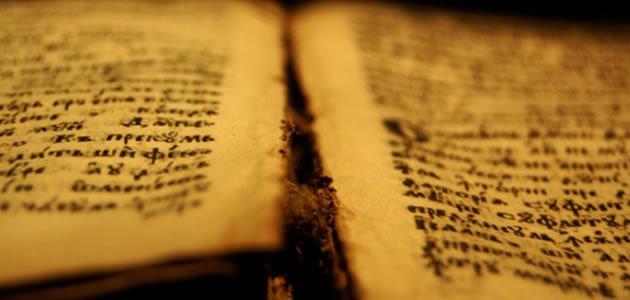 As coisas que eram erradas de acordo com o antigo testamento