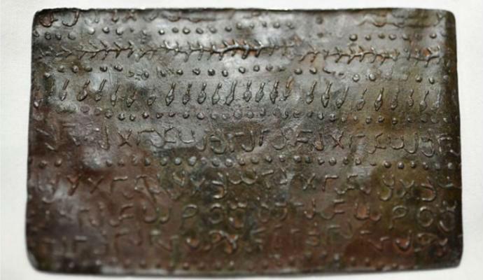 Conjunto de placas de chumbo pode conter a primeira menção escrita de Jesus Cristo (Crédito: Reprodução)