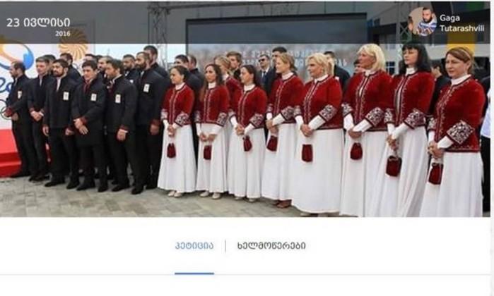 Uniforme georgiano (Crédito: Reprodução)
